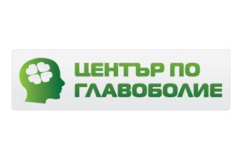 Център по Главоболие